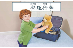 收拾我的行李 Packing My Bag